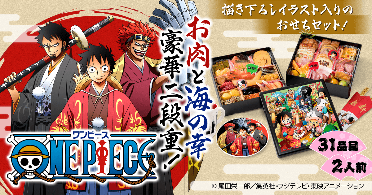 【公式】ワンピースおせち2021【通販おせち料理・12/31お届け】