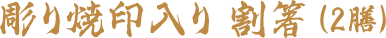 「彫り焼印入り 割箸」 2膳